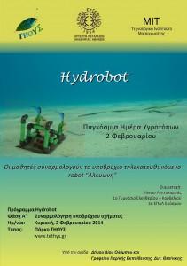 afisa_hydrobot_tethys